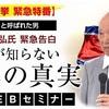 【必見】総選挙の大混乱と北朝鮮問題