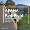 ②ASAMA Park Field/浅間パークフィールドで氷点下の秋冬キャンプ!