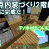 【マイクラ】新拠点づくり!ついに完成・新拠点!&アノ木材をゲット⁈ ~2階編~ #44