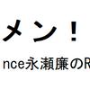ラジオ『King&Prince永瀬廉のRadioGARDEN』9月12日