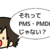 生理前の不調…それってPMS・PMDDじゃないですか?