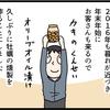 2016年を振り返る~牡蠣の燻製(オリーブオイル漬け)