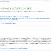 Windows Essentials 2012 のダウンロード
