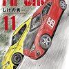 『MFゴースト(11) (ヤングマガジンコミックス) Kindle版』 しげの秀一 講談社