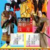 『明治座十一月花形歌舞伎』明治座