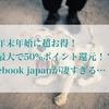 【年末はebook japanで決まり!】PayPayのポイント還元キャンペーンがお得すぎる