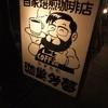 自家焙煎珈琲店 珈巣多夢/宮城県仙台市