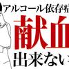 2021.06.19(土)/断酒・禁酒・ノックビンを飲む/00030