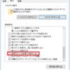 Windows 10:フォルダーオプション表示/登録されている拡張子は表示しない設定編 (PowerShell、bat)