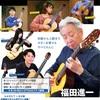 福田進一先生によるオンライン講座「ザ・ギターレッスン」始まります!