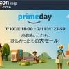 【Amazon】今年もやるぞ!アマゾン大セール!プライムデー!
