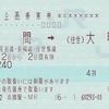 赤間→(佐世)大町 企画乗車券【NGC割】