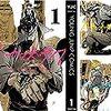 青年向け!おすすめ『殺し屋/ヤクザ漫画』30選!【復讐やマフィアというアウトローの世界】