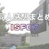 同人感想まとめ:ISF07 頒布分/2019年6月9日開催