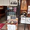 広島 居酒屋 民宿 ランチで刺身定食 味も美味しくておすすめ