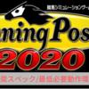 【WinningPost9 2020】推奨スペック/必要動作環境【ウイニングポスト9】