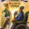 三国志(十) 五丈原の巻 - 吉川英治