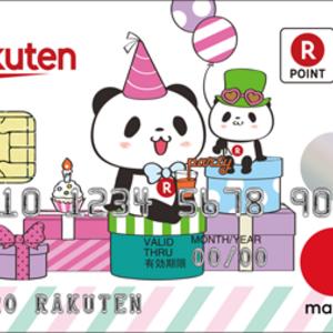 このお買いものパンダは可愛いすぎ!明日から5万枚限定で、楽天カード(お買いものパンダ5周年デザイン)が発行開始へ。
