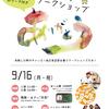 2019/9/16(月・祝)【和歌山海南】 ▶︎ 色文字ワークショップ 〜今日からあなたもアーティスト〜