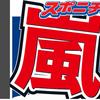 嵐 東京ドームコンサートについてジャニーズ事務所から重要なお知らせ