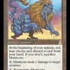 好きなカードを紹介していく。第八十四回「マスティコア」