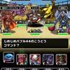 level.861【赤い霧】第134回闘技場ランキングバトル2日目