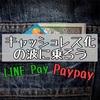 キャッシュレス化の波に乗ろう!LINE PayやPayPayのメリットとデメリット