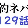 【ネタバレ注意】約束のネバーランド 129話 感想 考察【約ネバ】