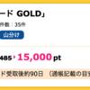 【ハピタス】NTTドコモ dカード GOLDが15,000pt(15,000円)にアップ!  さらに最大11,000円分のプレゼントも!