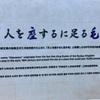 2021 03/9-11 沖縄一人旅 後編