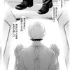 【漫画】「ヤング ブラック・ジャック」田畑由秋:脚本・大熊ゆうご:漫画(全16巻)大人読み完了しました。