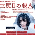 """映画『三度目の殺人』感想〜""""忖度""""が動かすシステムと、灰色の真実に思いを馳せる"""