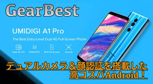 【UMIDIGI A1 Pro スペック紹介】13MP+5MPのデュアルカメラやFaceIDを搭載した格安スマホ!セール情報あり