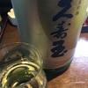 久寿玉、純米吟醸(日本名門酒会用酒)&南郡、純米吟醸の味。