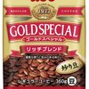 UCCとキーコーヒーが大幅値上げ。コーヒー豆不作と円安の影響で最大25%の価格改定実施