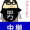 【新キャラ】武村 寛治(仮)