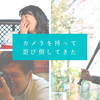 千葉繋がりブロガーで大慶園へ!カメラを持って遊び倒してきた!