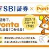 Tポイント離れが心配です、SBI証券もPonta選択可能になるそうです