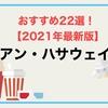 アン・ハサウェイ出演のおすすめ映画22本【2021年最新版】無料で見られる作品多数