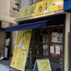 カレー番長への道 ~望郷編~ 第260回「京風カレー おいでやす」