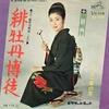 映画「緋牡丹博徒」シリーズの面白さ、そして藤純子が歌う主題歌。