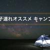 【子連れオススメ】~キャンプ始めよう~