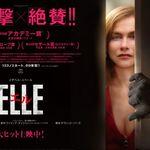 映画「エル ELLE」(ほぼネタバレ)イザベル・ユペール自身がポスト・フェミニズムと語る、俳優が監督を越えた映画。