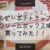 【おすすめ】カルビーポテトチップス『クリームボックス味』を買ってみた!!