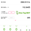 One Tap BUY で米国株を積み立てる。