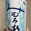 奈良県『みむろ杉 夏純 山田錦 生詰』みずみずしく円やかな味わいが夏バテ気味の体を癒す。夏酒のスタンダード感あるわ~これ。