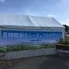 8時間耐久レース&フルマラソンin戸田・彩湖に参加してきたよ