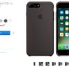 iPhone7 Plusを手に入れる前にアップル純正シリコーンケースを買った