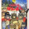 平成狸合戦ぽんぽこは最高傑作 映画の感想