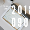 今月やりたいこと:2018年10月版